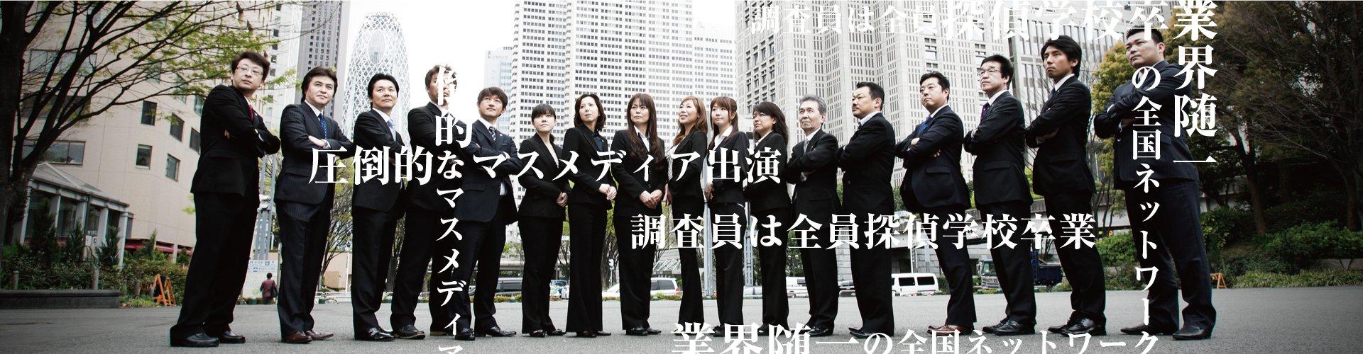 横浜駅前探偵は全国ネットワーク「探偵社ガルエージェンシーの一員です」