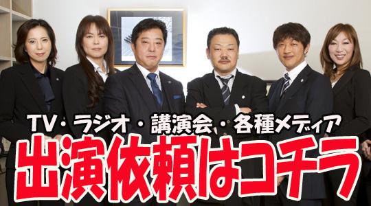 TV・ラジオ・後援会・各種メディア 出演依頼はコチラ