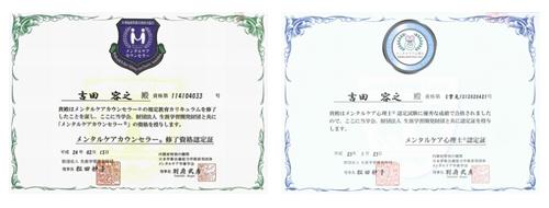 資格:神奈川県横浜市探偵社のメンタルカウンセラー・メンタルケア