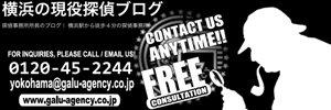 神奈川県横浜の探偵・探偵ブログ