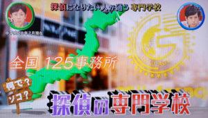 神奈川県横浜の探偵・探偵の専門学校