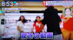 神奈川県横浜の探偵・驚きの動画