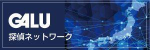 神奈川県横浜の探偵・ガルエージェンシー全国ネットワーク