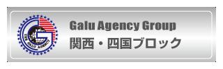 探偵社ガルエージェンシー関西・四国ブロック