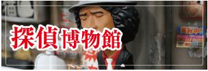 神奈川県横浜の探偵・探偵博物館