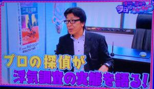 神奈川県横浜の探偵・浮気調査の指導