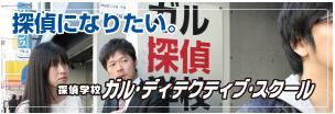 神奈川県横浜の探偵・探偵学校