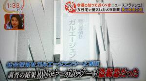 神奈川県横浜の探偵・ガルエージェンシー学校