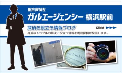 神奈川県横浜の探偵・ブログ