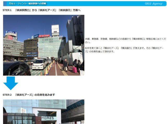 総合探偵社ガルエージェンシー横浜駅前への道順