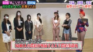 神奈川県横浜市の探偵ガルエージェンシー横浜駅前TV出演