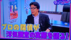 神奈川県横浜市探偵ガルテレビ出演