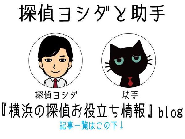 横浜の探偵ガルエージェンシー横浜駅前