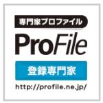専門家プロファイル