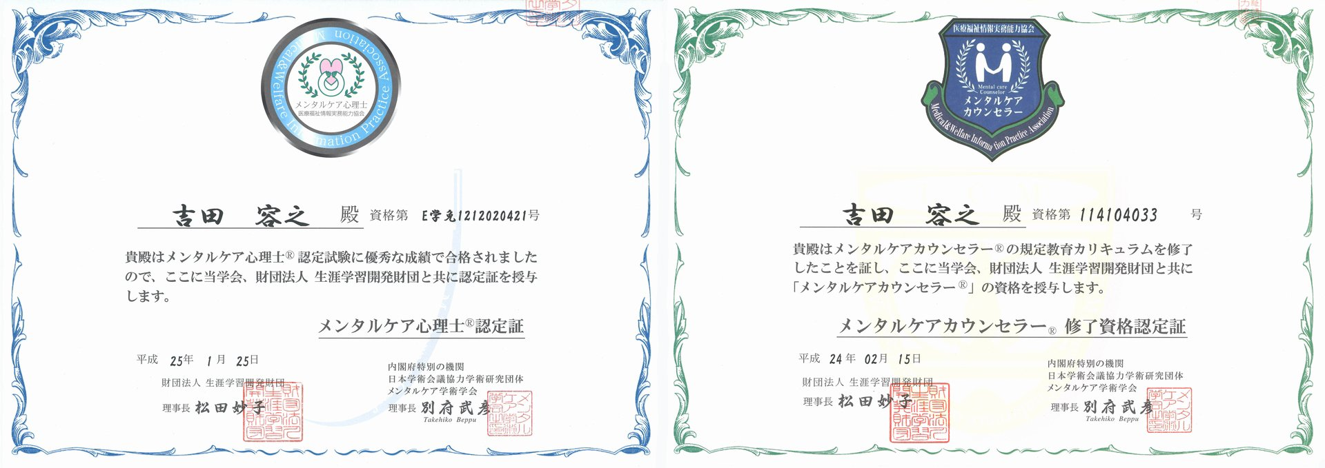 神奈川県横浜市の探偵は「メンタルケアカウンセラー」・「メンタルケア心理士」の有資格者です