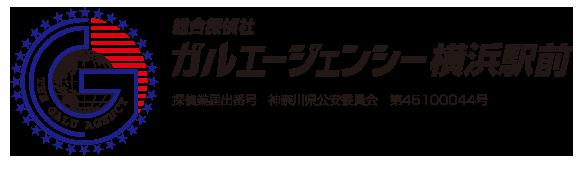 神奈川県横浜市の探偵社「ガルエージェンシー横浜駅前」浮気調査は「ガル横浜駅前」