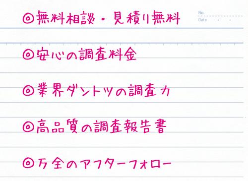 神奈川県横浜市の総合探偵社ガルエージェンシー横浜駅前が選ばれる理由とは