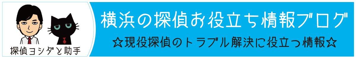 横浜の探偵お役立ち情報ブログ|現役探偵のトラブル解決に役立つ情報