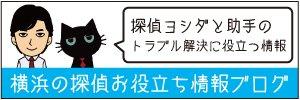 神奈川県横浜市の探偵ブログ