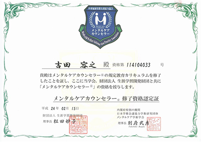 神奈川県横浜市の探偵は「メンタルケア心理士」の有資格者です