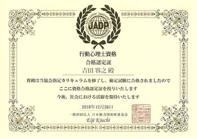 神奈川県横浜市の探偵は「行動心理士」の有資格者です