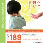 児童虐待対策