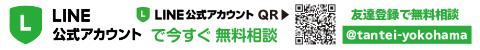 神奈川県横浜市「総合探偵社ガルエージェンシー横浜駅前」へのLINE無料相談はこちら