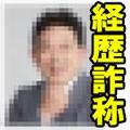 詐欺師増田