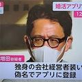 詐欺師増田逮捕