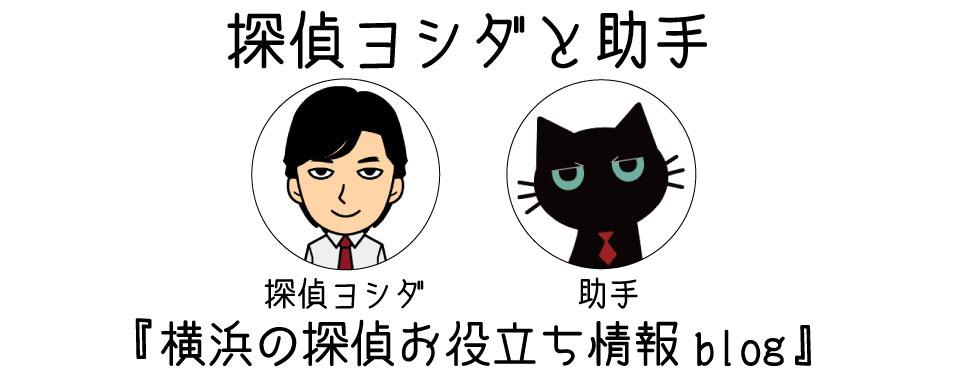 横浜の探偵お役立ち情報ブロ