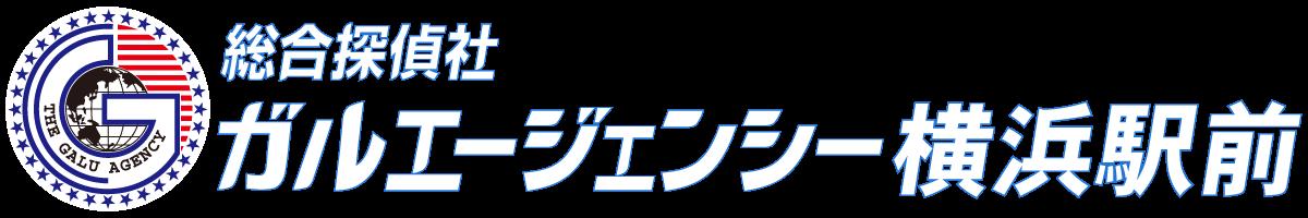 探偵を神奈川県横浜市で探すなら総合探偵社ガルエージェンシー横浜駅前へ