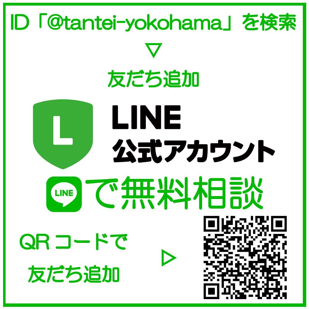 ガルエージェンシー横浜駅前公式LINE
