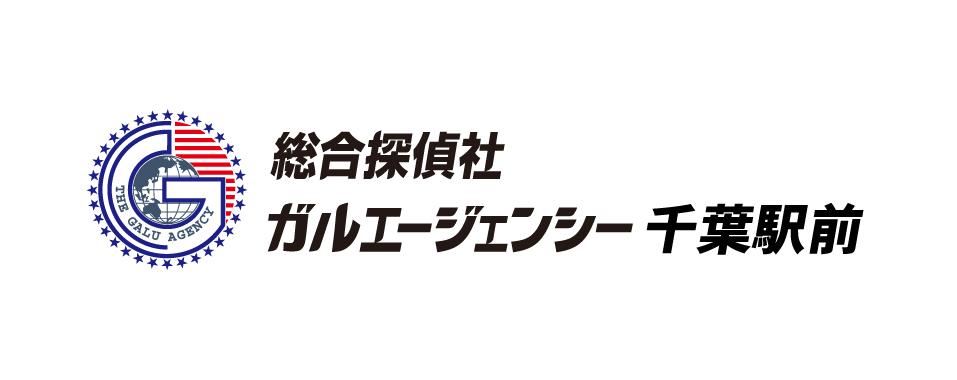 総合探偵社ガルエージェンシー千葉駅前